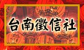 台南徵信社