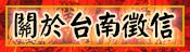 關於台南徵信社