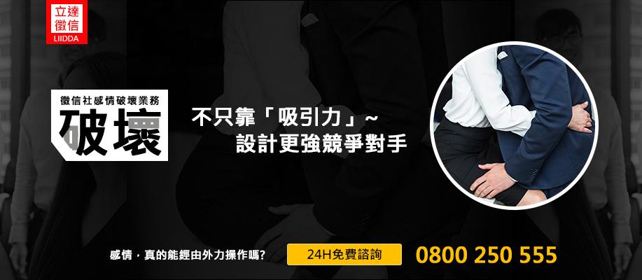 府城的專業偵探-立達台南徵信社
