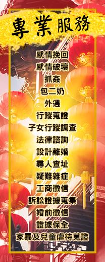 為您等待的貼心服務,立達台南徵信社的專業服務